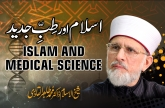 Islam And Medical Science