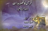 Quran ka Tasawr e Hidayat Meanings of the Word Quran (Dars 2)