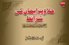 Halawat e Iman Ki Sharait Tashkeel e Kirdar Ky 15 Zabty-by-Shaykh-ul-Islam Dr Muhammad Tahir-ul-Qadri
