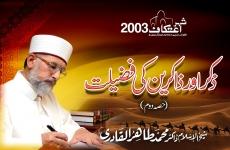 Zikr aur Zakreen ki Fazilat | Part 2-by-Shaykh-ul-Islam Dr Muhammad Tahir-ul-Qadri