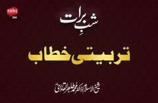 Tarbiyati Khitab-by-Shaykh-ul-Islam Dr Muhammad Tahir-ul-Qadri