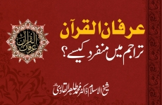 How Irfan-ul-Quran is Distinguished from other Translations?-by-Shaykh-ul-Islam Dr Muhammad Tahir-ul-Qadri