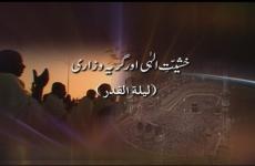 Khashiyyat e Ilahi wa Girya o Zaari-by-Shaykh-ul-Islam Dr Muhammad Tahir-ul-Qadri