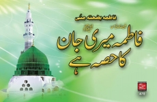 Fatima is Part of Mine-by-Shaykh-ul-Islam Dr Muhammad Tahir-ul-Qadri