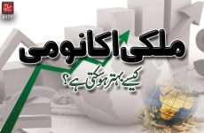 How National Economy can Improved?-by-Shaykh-ul-Islam Dr Muhammad Tahir-ul-Qadri