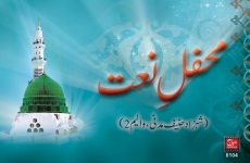 Mehfil-e-Naat (Shehzad Hanif Madni, volume 2)-by-MISC