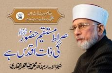 Sirat e Mustaqeem Huzoor ki Zaat e Aqdas hy Episode-36: Maqam-e-Risalat Awr Hujjiyyat-e-Hadith-o-Sunnat-by-Shaykh-ul-Islam Dr Muhammad Tahir-ul-Qadri
