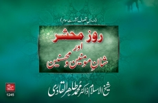 Roze Mahshar awr Shan e Mumineen wo Muhsineen (Dars e Tasawwuf, Session Three)-by-Shaykh-ul-Islam Dr Muhammad Tahir-ul-Qadri