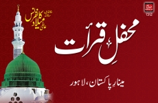 Mehfil-e-Qirat-by-MISC
