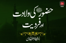 Huzoor (S.A.W) ki Wiladat aur Fardiyat-by-Shaykh-ul-Islam Dr Muhammad Tahir-ul-Qadri