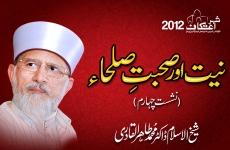Niyyat aur Suhbat-e-Sulaha Session 4-by-Shaykh-ul-Islam Dr Muhammad Tahir-ul-Qadri