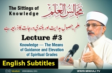 Knowledge—The Means of Guidance and Elevation of Spiritual Grades [with Subtitles] Lecture 03: Majalis-ul-Ilm (The Sittings of Knowledge)-by-Shaykh-ul-Islam Dr Muhammad Tahir-ul-Qadri