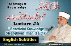 Beneficial Knowledge Strengthens Iman (Faith) [with Subtitles] Lecture 04: Majalis-ul-Ilm (The Sittings of Knowledge)-by-Shaykh-ul-Islam Dr Muhammad Tahir-ul-Qadri