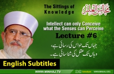 Intellect can only Conceive what the Senses can Perceive [with Subtitles] Lecture 06: Majalis-ul-Ilm (The Sittings of Knowledge)-by-Shaykh-ul-Islam Dr Muhammad Tahir-ul-Qadri
