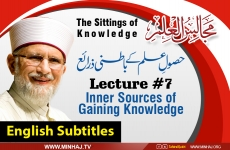Inner Sources of Gaining Knowledge [with English Subtitles] Lecture 07: Majalis-ul-Ilm (The Sittings of Knowledge)-by-Shaykh-ul-Islam Dr Muhammad Tahir-ul-Qadri
