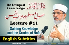 Gaining Knowledge and the Grades of Nafs [with English Subtitles] Lecture 11: Majalis-ul-ilm (The Sittings of Knowledge)-by-Shaykh-ul-Islam Dr Muhammad Tahir-ul-Qadri