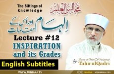 Inspiration and its Grades [with English Subtitles] Lecture 12: Majalis-ul-ilm (The Sittings of Knowledge)-by-Shaykh-ul-Islam Dr Muhammad Tahir-ul-Qadri