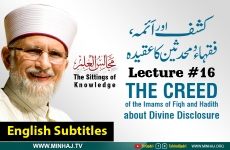 The Creed of the Imams of Fiqh and Hadith about Divine Disclosure [with English Subtitles] Lecture 16: Majalis-ul-Ilm (The Sittings of Knowledge)-by-Shaykh-ul-Islam Dr Muhammad Tahir-ul-Qadri