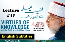 Virtues of Knowledge and the Truth of Insight into Islam [with English Subtitles] Lecture 17: Majalis-ul-ilm (The Sittings of Knowledge)-by-Shaykh-ul-Islam Dr Muhammad Tahir-ul-Qadri