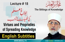 Virtues and Proprieties of Spreading Knowledge [with English Subtitles] Lecture 18: Majalis-ul-Ilm (The Sittings of Knowledge)-by-Shaykh-ul-Islam Dr Muhammad Tahir-ul-Qadri