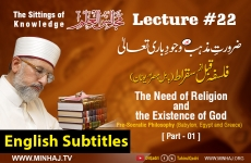 The Need of Religion and the Existence of God - Pre-Socratic Philosophy (Babylon, Egypt and Greece) [with English Subtitles] Lecture 22: Majalis-ul-ilm (The Sittings of Knowledge)-by-Shaykh-ul-Islam Dr Muhammad Tahir-ul-Qadri