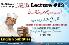 The Need of Religion and the Existence of God - Pre-Socratic Philosophy (Babylon, Egypt and Greece) [with English Subtitles] Lecture 23: Majalis-ul-ilm (The Sittings of Knowledge)-by-Shaykh-ul-Islam Dr Muhammad Tahir-ul-Qadri