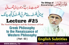 The Need of Religion and the Existence of God - Greek Philosophy to the Renaissance of Western Philosophy (Part II) [with English Subtitles] Lecture 25: Majalis-ul-ilm (The Sittings of Knowledge)-by-Shaykh-ul-Islam Dr Muhammad Tahir-ul-Qadri