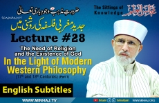 The Need of Religion and the Existence of God - In the Light of Modern Western Philosophy (17th and 18th Centuries) [with English Subtitles] Lecture 28: Majalis-ul-ilm (The Sittings of Knowledge)-by-Shaykh-ul-Islam Dr Muhammad Tahir-ul-Qadri