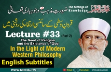 The Need of Religion and the Existence of God - In the Light of Scientific Evolution in the Medieval Ages [with English Subtitles] Lecture 33: Majalis-ul-ilm (The Sittings of Knowledge)-by-Shaykh-ul-Islam Dr Muhammad Tahir-ul-Qadri