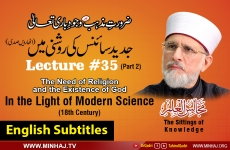 The Need of Religion and the Existence of God - In the Light of Modern Science (18th Century) [with English Subtitles] Lecture 35: Majalis-ul-ilm (The Sittings of Knowledge)-by-Shaykh-ul-Islam Dr Muhammad Tahir-ul-Qadri