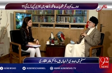 Interview of Dr Muhammad Tahir-ul-Qadri Program: Ham Dekhain Gay with Dr Maria Zulfiqar (92 News)-by-Shaykh-ul-Islam Dr Muhammad Tahir-ul-Qadri
