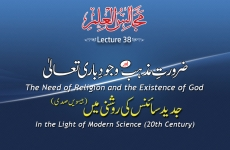 The Need of Religion and the Existence of God - In the Light of Modern Science (20th Century) Majalis-ul-Ilm (The Sittings of Knowledge) Lecture 38-by-Shaykh-ul-Islam Dr Muhammad Tahir-ul-Qadri