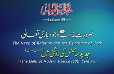 The Need of Religion and the Existence of God - In the Light of Modern Science (20th Century) Majalis-ul-Ilm (The Sittings of Knowledge) Lecture 39-by-Shaykh-ul-Islam Dr Muhammad Tahir-ul-Qadri