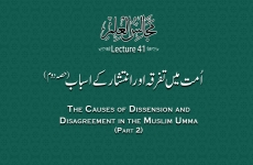 The Causes of Dissension and Disagreement in the Muslim Umma (Part 2) Majalis-ul-Ilm (The Sittings of Knowledge) Lecture 41-by-Shaykh-ul-Islam Dr Muhammad Tahir-ul-Qadri
