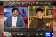 Interview of Dr Muhammad Tahir-ul-Qadri (Saneha Model Town, amendment CrPC, Panama Papers Inkshafat) Program: On The Front with Kamran Shahid (Dunya News)-by-Shaykh-ul-Islam Dr Muhammad Tahir-ul-Qadri