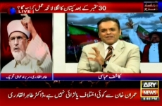 Interview of Dr Muhammad Tahir-ul-Qadri (PTI Raiwind March mein Adam e Shirkat ki wajah) Program: Off The Record with Kashif Abbasi (ARY News)-by-Shaykh-ul-Islam Dr Muhammad Tahir-ul-Qadri