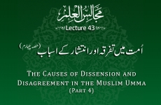 The Causes of Dissension and Disagreement in the Muslim Umma (Part 4) Majalis-ul-Ilm (The Sittings of Knowledge) Lecture 43-by-Shaykh-ul-Islam Dr Muhammad Tahir-ul-Qadri