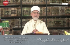 The Causes of Dissension and Disagreement in the Muslim Umma (Part 6) Majalis-ul-Ilm (The Sittings of Knowledge) Lecture 45-by-Shaykh-ul-Islam Dr Muhammad Tahir-ul-Qadri