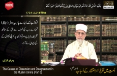 The Causes of Dissension and Disagreement in the Muslim Umma (Part 8) Majalis-ul-Ilm (The Sittings of Knowledge) Lecture 47-by-Shaykh-ul-Islam Dr Muhammad Tahir-ul-Qadri
