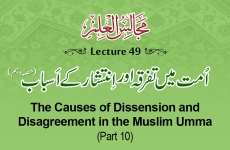 The Causes of Dissension and Disagreement in the Muslim Umma (Part 10) Majalis-ul-Ilm (The Sittings of Knowledge) Lecture 49-by-Shaykh-ul-Islam Dr Muhammad Tahir-ul-Qadri