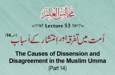 The Causes of Dissension and Disagreement in the Muslim Umma (Part 14) Majalis-ul-Ilm (The Sittings of Knowledge) Lecture 53-by-Shaykh-ul-Islam Dr Muhammad Tahir-ul-Qadri
