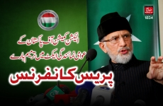 Press Conference Regarding Amendments in Representation of Peoples Act by Election Commission of Pakistan-by-Shaykh-ul-Islam Dr Muhammad Tahir-ul-Qadri