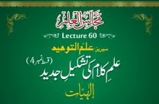 The Difference between One, Oneness and Unicity<br>Reconstruction of the Science of Theology (Metaphysics) [Episode 04] Majalis-ul-Ilm (The Sittings of Knowledge) Lecture 60: Series Ilm al-Tawhid-by-Shaykh-ul-Islam Dr Muhammad Tahir-ul-Qadri