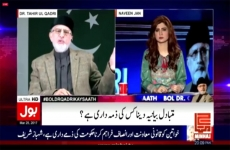Interview of Dr Muhammad Tahir-ul-Qadri (Counter Narrative against Terrorism) BOL Dr. Qadri Kay Saath-by-Shaykh-ul-Islam Dr Muhammad Tahir-ul-Qadri