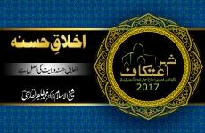 Akhlaq-e-Hasana [Akhlaq-e-Hasana Wilayat ki Asl hy]-by-Shaykh-ul-Islam Dr Muhammad Tahir-ul-Qadri