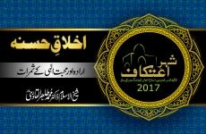 Akhlaq-e-Hasana [Irada aur Mahabbat e Elahi ky Samraat]-by-Shaykh-ul-Islam Dr Muhammad Tahir-ul-Qadri