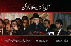 Speech of Dr Muhammad Tahir-ul-Qadri All Pakistan Lawyers Convention 'Justice Najafi Commission Report & Model Town Massacre-by-Shaykh-ul-Islam Dr Muhammad Tahir-ul-Qadri