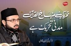 Tehreek e Minhaj ul Quran Madni Tehreek Hy-by-Dr Hassan Mohi-ud-Din Qadri