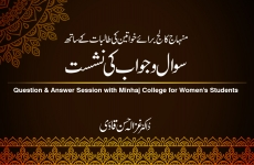 Question & Answer Session with Dr Ghazala Hassan Qadri in Minhaj College for Women