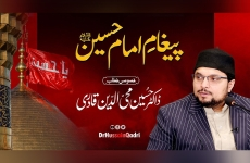 Paygham e Imam Hussain (A.S) Conference Insan kay 4 Talluqat-by-Dr Hussain Mohi-ud-Din Qadri